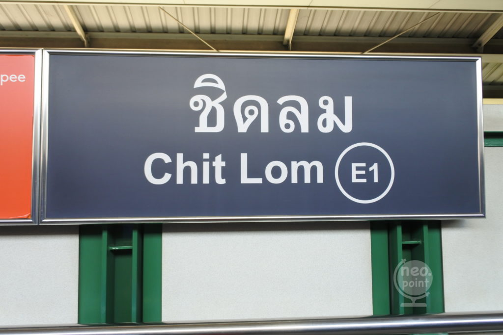 チットロム駅