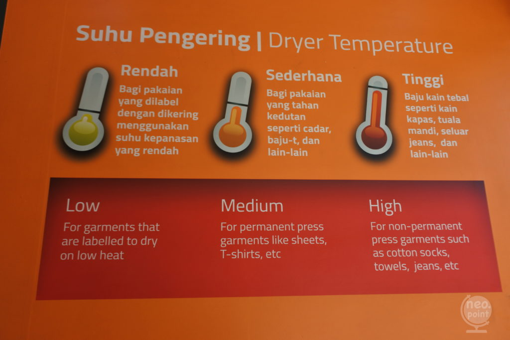 乾燥機の温度